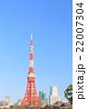 東京タワー ランドマーク 青空の写真 22007304