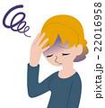女性/頭痛 22016958
