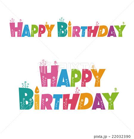 カラフルな誕生日happy Birthday文字デザインのイラスト素材