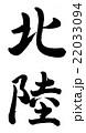 北陸 筆文字 漢字のイラスト 22033094