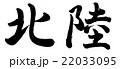 北陸 筆文字 漢字のイラスト 22033095