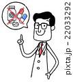 医者 薬 ベクターのイラスト 22033292