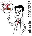 医者 ベクター 男性のイラスト 22033293