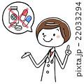 医者 薬 ベクターのイラスト 22033294