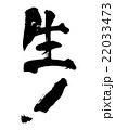 文字 筆文字 日本語のイラスト 22033473