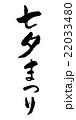 七夕まつり 文字 筆文字のイラスト 22033480
