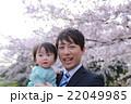入園式 父娘 日常 (赤ちゃん パパ 子供 娘 0歳 カジュアル スーツビジネス ライフスタイル) 22049985