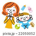 赤ちゃんとママ お昼寝 22050052