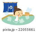 暖簾と温泉 ヒノキ風呂(女性) 22055661
