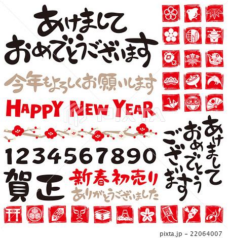 年賀状素材 文字 手書き 22064007