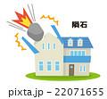 隕石落下【災害・シリーズ】 22071655