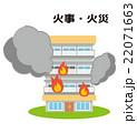 墜落事故 旅客機事故 テロ【災害・シリーズ】 22071663