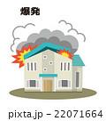 爆発 住宅 破裂【災害・シリーズ】 22071664