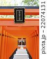 兵庫県神戸市中央区の生田神社の境内にあるある生田稲荷大明神 22074131