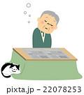 シニア おじいちゃん うとうと 22078253