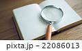 ルーペ 22086013