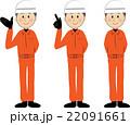 笑顔の救助隊員 セット 22091661