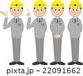 笑顔の作業員 セット 22091662