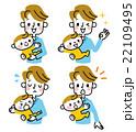 子育て 父親 赤ちゃんのイラスト 22109495