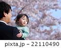 入園式 父娘 日常 (赤ちゃん パパ 子供 娘 0歳 カジュアル スーツビジネス ライフスタイル) 22110490