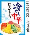 冷やし中華はじめましたポスター 22129164
