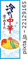 冷やし中華はじめました短冊ポスター 22129165