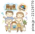 考える 人物 住宅のイラスト 22129770