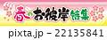 春のお彼岸特集 装飾文字 22135841