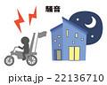 騒音 暴走族【災害・シリーズ】 22136710
