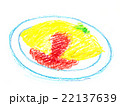 オムライス(クレヨン) 22137639