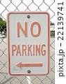 駐車禁止の看板 22139741