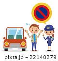 駐車違反をしたドライバーを取り締まる女性警察官 22140279