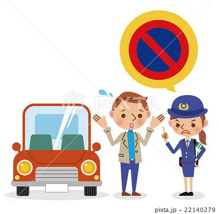 駐車違反をしたドライバーを取り締まる女性警察官のイラスト素材 ...