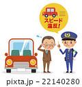 スピード違反をしたドライバーを取り締まる男性警察官 22140280