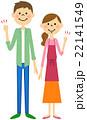 夫婦 カップル 若いのイラスト 22141549