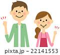 夫婦 カップル 若いのイラスト 22141553