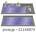 太陽光パネル 22149874