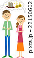 人物 夫婦 カップルのイラスト 22150602