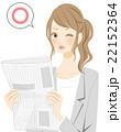 新聞を読む女性 スーツ マル 22152364