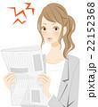 新聞を読む女性 会社員 怒る 22152368