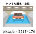水没 冠水 車【災害・シリーズ】 22154170