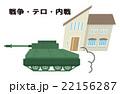 戦争 テロ 戦争危険【災害・シリーズ】 22156287