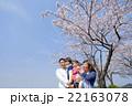家族 桜 春の写真 22163078