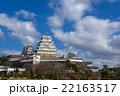 青空に映えて白がまぶしい姫路城 22163517