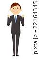 人物 ビジネスマン やる気のイラスト 22164345