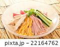 冷やし中華 麺料理 食べ物の写真 22164762