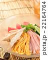 冷やし中華 麺料理 食べ物の写真 22164764