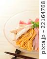 冷やし中華 麺料理 食べ物の写真 22164768