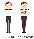 スーツ ビジネス 男性 全身 ホワイトボード 内定 イラスト 22164856