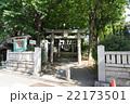 【東京都】自由が丘 熊野神社 22173501